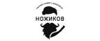 Бесплатная доставка при заказе от 3500 рублей по Москве и СПБ, а по России от 5000 рублей!