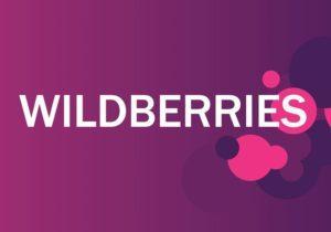 Промокод Wildberries (Вайлдберрис)